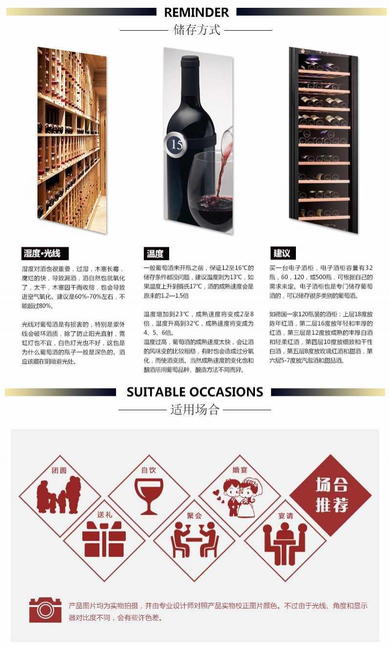 01-星蔓臻藏-赤霞珠干红葡萄酒_10.jpg