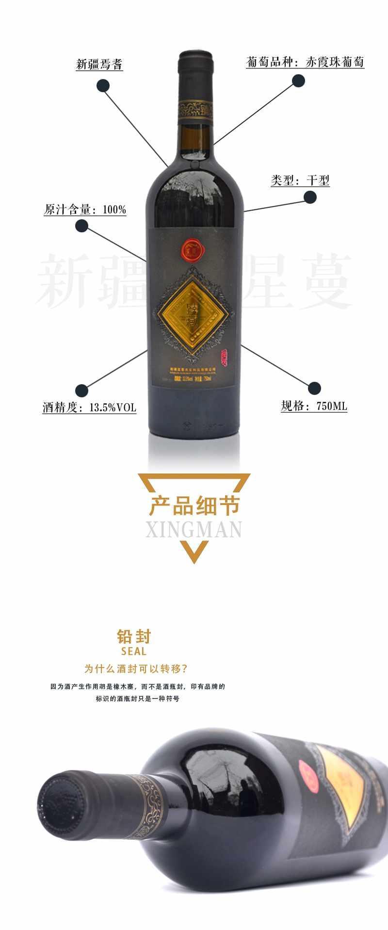 01-星蔓臻藏-赤霞珠干红葡萄酒_05.jpg