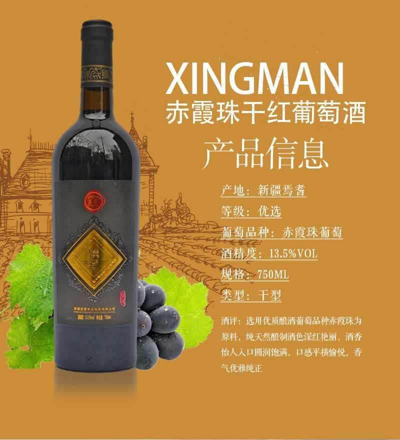 01-星蔓臻藏-赤霞珠干红葡萄酒_02.jpg
