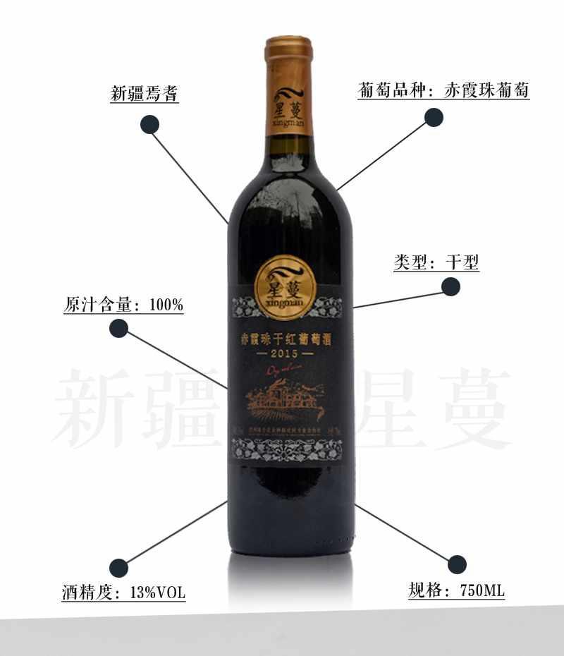 ---星蔓-赤霞珠干红葡萄酒-银星_04.jpg