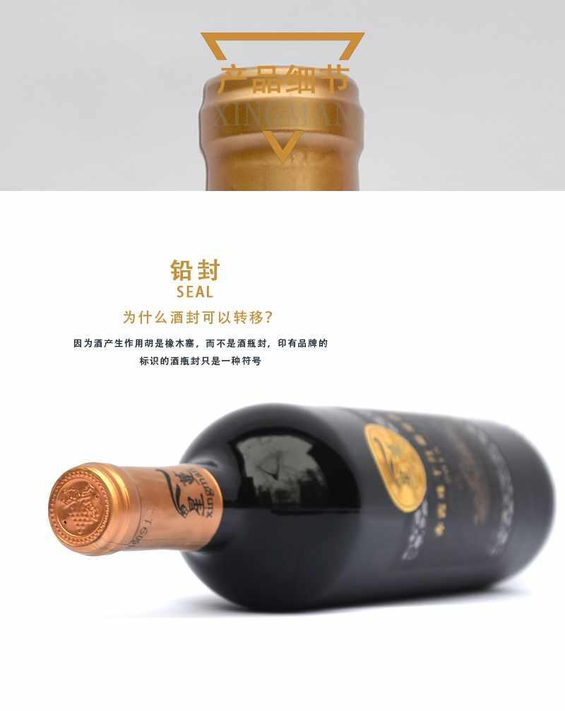 ---星蔓-赤霞珠干红葡萄酒-银星_05.jpg
