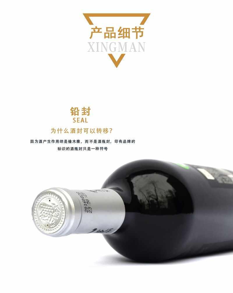 星蔓-赤霞珠干红葡萄酒-银星_05.jpg