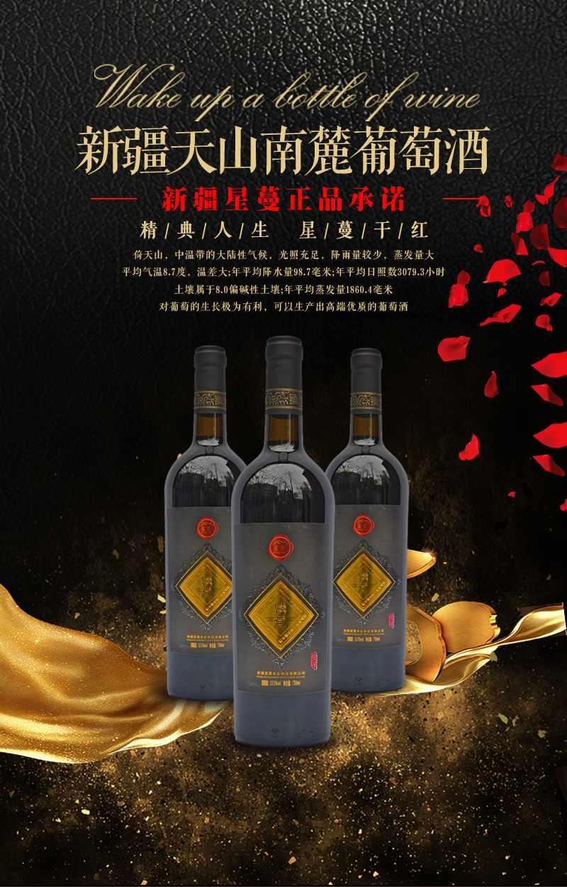 01-星蔓臻藏-赤霞珠干红葡萄酒_01.jpg