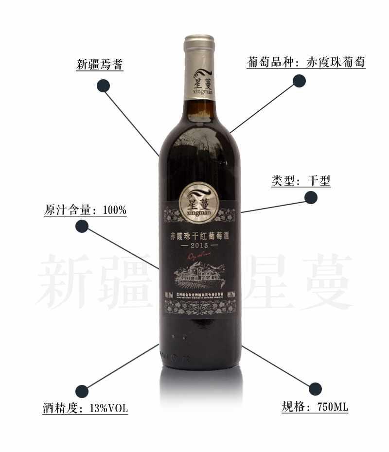 星蔓-赤霞珠干红葡萄酒-银星_04.jpg